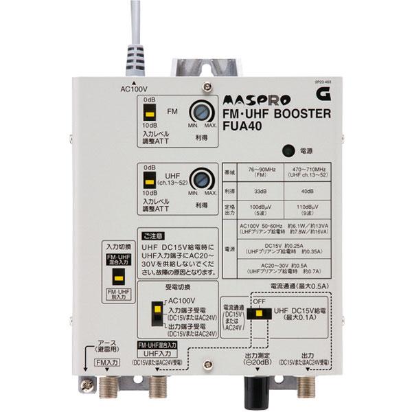 FUA40 マスプロ 共同受信用ブースター (地デジ/FM増幅) 40dB型