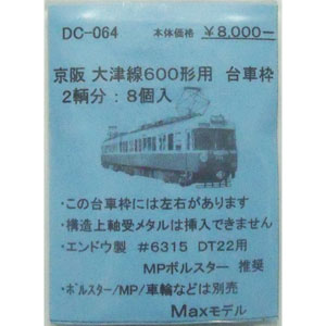 [鉄道模型]MAXモデル (HO) DC-064 京阪 大津線 600形用 台車枠