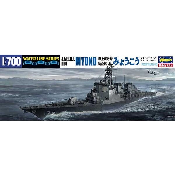 授与 1 700 海上自衛隊 護衛艦 みょうこう プラモデル 最新版 029 大放出セール ハセガワ