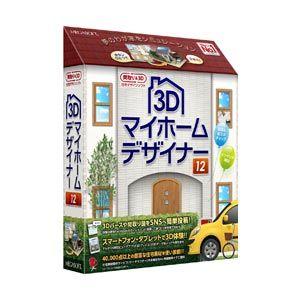 3Dマイホームデザイナー12 メガソフト