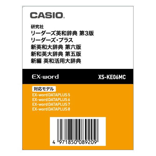 XS-KE06MC カシオ 電子辞書EX-word用追加コンテンツ【データカード版】研究社英語カード