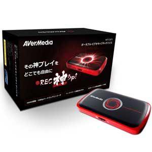 AVT-C875 アバーメディア USB2.0接続 HDMI ポータブル・ビデオキャプチャー AVerMedia Live Gamer Portable AVT-C875