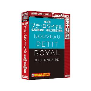 プチ・ロワイヤル仏和(第4版)・和仏(第3版)辞典 ロゴヴィスタ