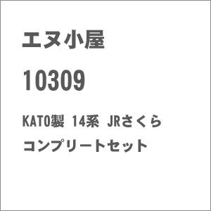 送料無料 激安 お買い得 キ゛フト 評価 鉄道模型 エヌ小屋 N No.10309 JRさくら KATO製 コンプリートセット 14系