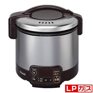 RR-030VMT(DB)-LP リンナイ タイマー付ガス炊飯器【プロパンガスLP用】 ダークブラウン Rinnai こがまる 3合