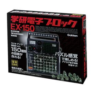 復刻新装版 学研電子ブロック EX-150 学研ステイフル