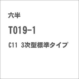 [鉄道模型]六半 【再生産】(Z) T019-1 国鉄 C11蒸気機関車 178号機 三次型標準タイプ