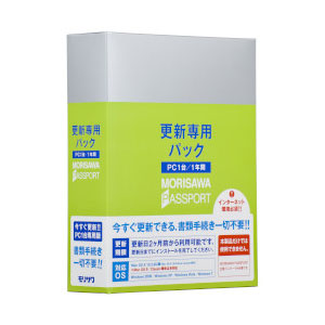 MORISAWA PASSPORT更新専用パック 【正規品】 モリサワ