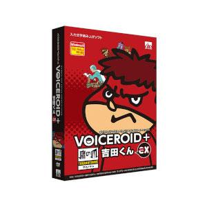 VOICEROID+ 鷹の爪 吉田くん EX AHS