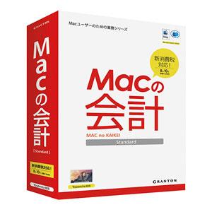 Macの会計 Standard グラントン