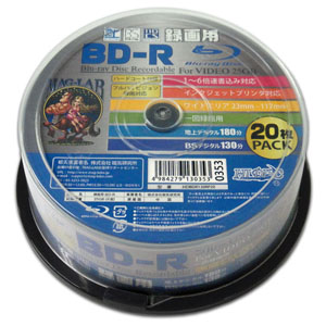 予約 HDBDR130RP20 HIDISC 6倍速対応BD-R 20枚パック ハイディスク ホワイトプリンタブル セール開催中最短即日発送 25GB