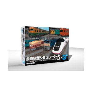 【Windows】鉄道模型シミュレーター5-3+ アイマジック