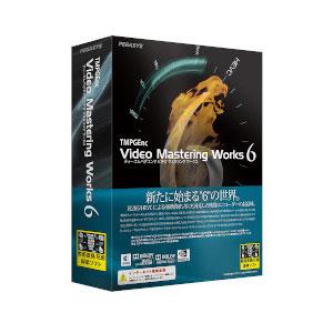 TMPGEnc Video Mastering Works 6 ペガシス