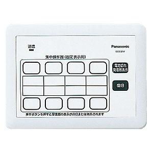 ECE3251 パナソニック ワイヤレスサービスコール集中操作器(固定表示タイプ用) Panasonic