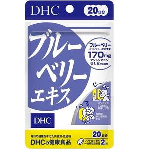 DHCブルーベリーエキス20日分 40粒 卸売り 20ニチブルーベリーエキ 誕生日プレゼント DHC