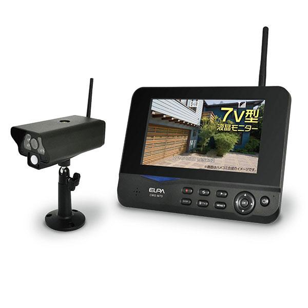 CMS-7001 ELPA ワイヤレス防犯カメラ&モニターセット