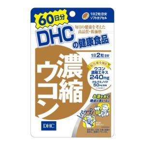 DHC濃縮ウコン60日分 120粒 優先配送 100%品質保証! DHC ノウシユクウコン60ニチ