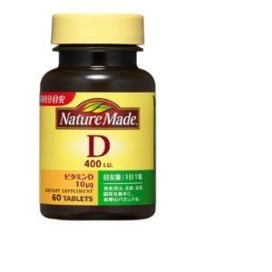 ネイチャーメイドビタミンD 400I.U. 60粒 希望者のみラッピング無料 上品 大塚製薬 NMビタミンD400IU