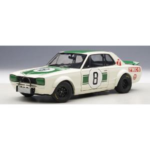 1/18 日産 スカイライン GT-R(KPGC10)レースカー 1971 #8(日本グランプリ2位/長谷見昌弘)【87177】 オートアート