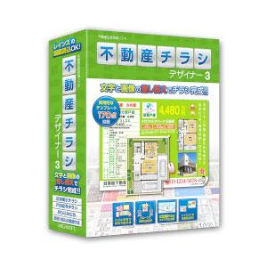 不動産チラシデザイナー3 メガソフト