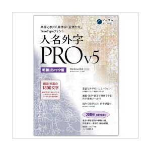 人名外字PRO V5 明朝ゴシック版 マスターパッケージ イースト