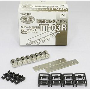 買物 鉄道模型 トミーテック 再生産 格安 価格でご提供いたします TT-03R N 鉄コレ走行用パーツセット