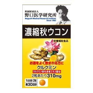 野口医学研究所 大好評です 濃縮秋ウコン 60粒 ノグチノウシユクアキウコン60ツブ 日本