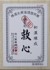 【第2類医薬品】救心 310粒 救心製薬 キユウシン310T [キユウシン310T]【返品種別B】