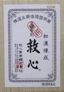 【第2類医薬品】救心 630粒 救心製薬 キユウシン630T [キユウシン630T]【返品種別B】