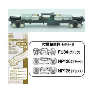 鉄道模型 トミーテック 買い取り サービス 再生産 鉄コレ動力18m級用C N TM-23