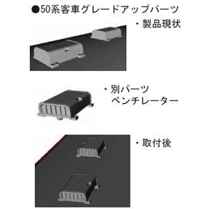 鉄道模型 カトー 再生産 Nゲージ 50系客車 大特価 11-551 グレードアップパーツ ラッピング無料