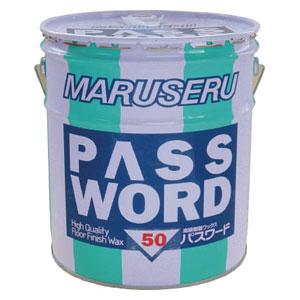 101033 日本マルセル パスワード50 樹脂ワックス