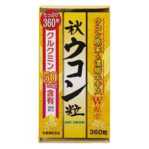秋ウコン粒 360粒 評価 ウエルネスジャパン 祝日 アキウコンツブ