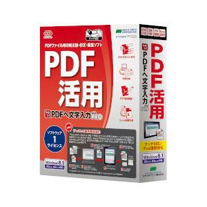 やさしくPDFへ文字入力 PRO v.9.0 1ライセンス メディアドライブ