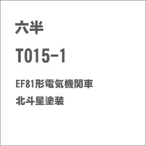 [鉄道模型]六半 (Z) T015-1 EF81形電気機関車 北斗星塗装