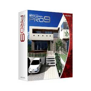 3DマイホームデザイナーPRO9 メガソフト
