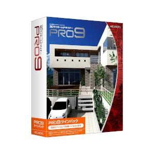 3DマイホームデザイナーPRO9 ツインパック メガソフト