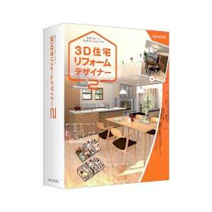 3D住宅リフォームデザイナー2 メガソフト