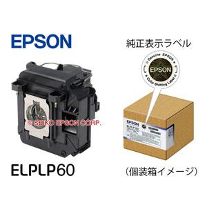 ELPLP60 エプソン 交換用ランプ 200W UHEランプ