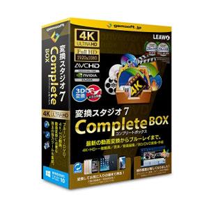 変換スタジオ7 CompleteBOX gemsoft