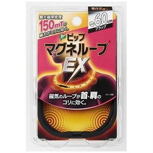 ピップマグネループEX ブラック 60cm PIPマグネル-プEX 至高 ピップ 60CM 予約販売品