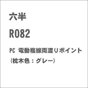 鉄道模型 六半 Z R082 PC 枕木色:グレー 大好評です 商品 電動複線両渡りポイント