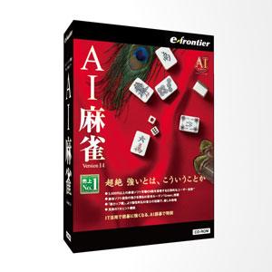 AI麻雀 Version 14 Windows 10対応版 イーフロンティア