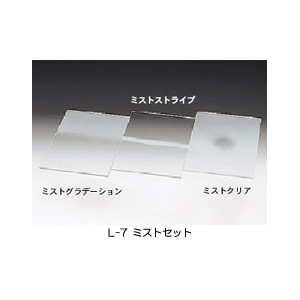 LEE L-7 LEE 100×150mm角 フィルターオリジナル3枚セット(ミストセット L-7)