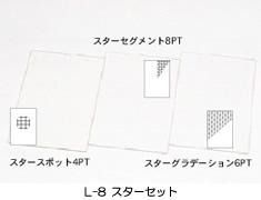 LEE L-8 LEE 100×150mm角 フィルターオリジナル3枚セット(スターセット L-8)
