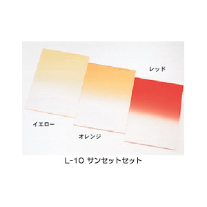 LEE L-10 LEE 100×150mm角 フィルターオリジナル3枚セット(サンセットセット L-10)