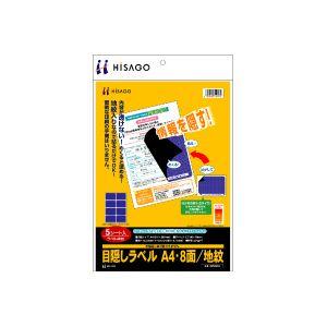 LB2403 ヒサゴ 目隠しラベル A4・8面/地紋 500枚入