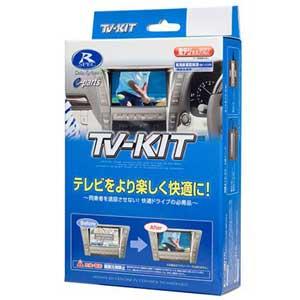 TTV164 データシステム トヨタ/ダイハツ車用テレビキット(切替タイプ) Data system