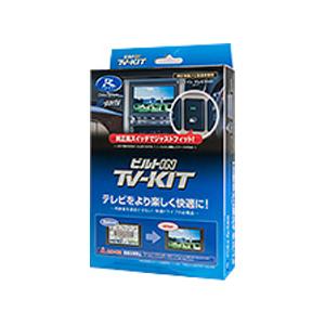 TTV367B-A データシステム レクサス/トヨタ車用テレビキット(ビルトINタイプ) Data system