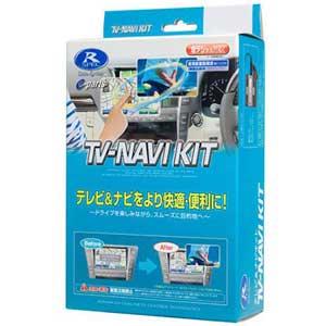 TTN-43 データシステム トヨタ車用テレビ&ナビキット(切替タイプ) Data system